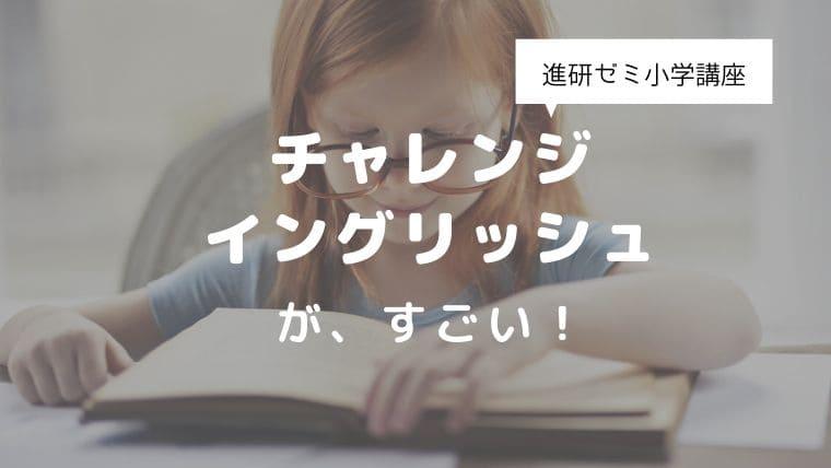 チャレンジイングリッシュ進研ゼミ小学英語