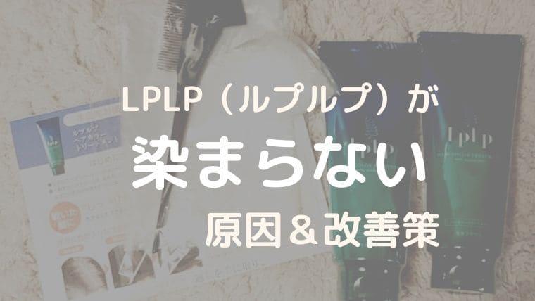ルプルプLPLP染まらない