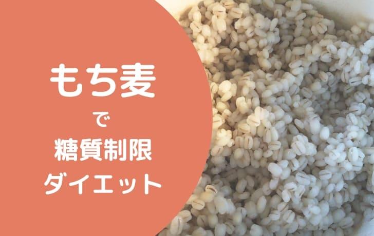 麦 ご飯 糖 質 もち