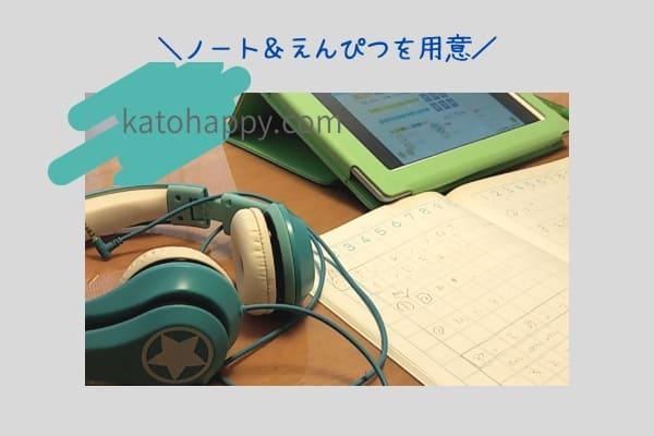 進研ゼミ夏のオンライン授業