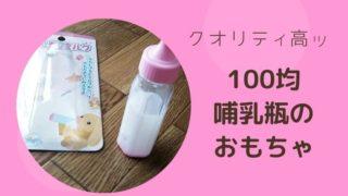 哺乳瓶おもちゃ100均
