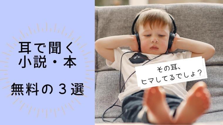 聴く男の子