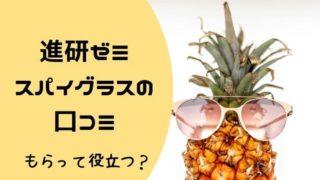 進研ゼミスパイグラス口コミ