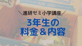 進研ゼミ小学講座3年生料金