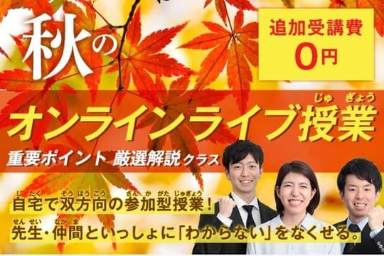 進研ゼミ秋のオンラインライブ授業