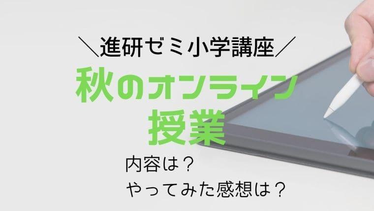 進研ゼミ小学講座秋のオンライン授業