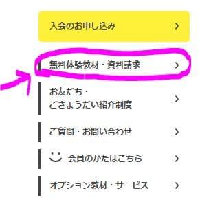 進研ゼミ無料体験教材