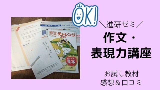 進研ゼミ作文・表現力講座口コミ