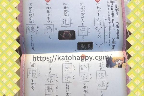 鬼滅の刃漢字計算ドリル
