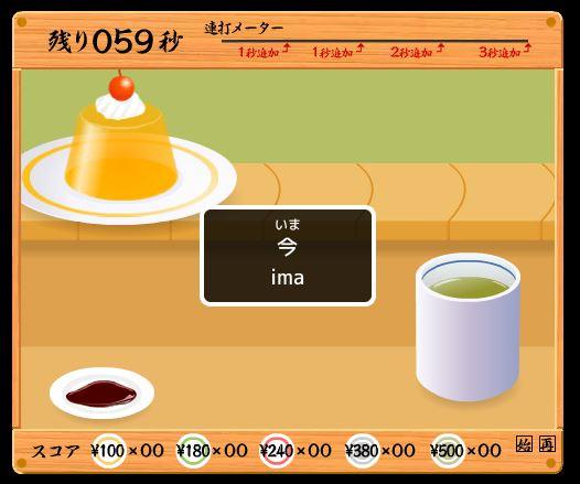寿司打タイピング練習