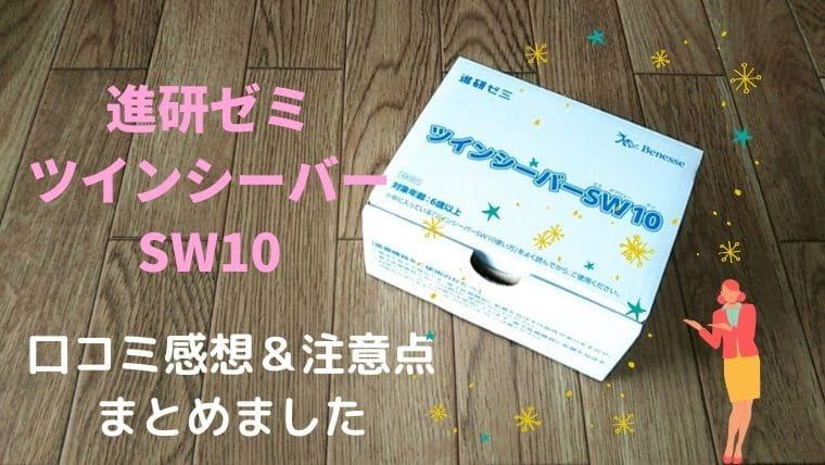 進研ゼミツインシーバーSW10口コミ