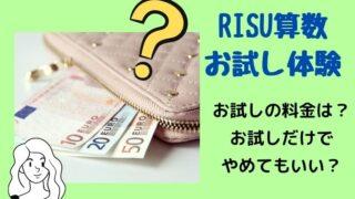 RISU算数お試し体験料金