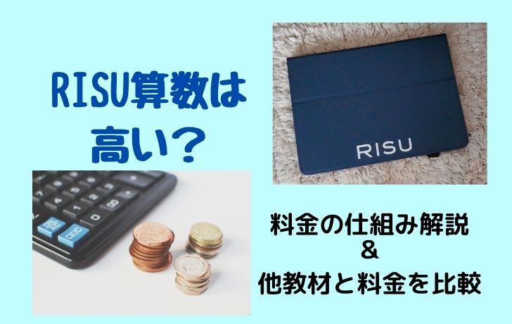 RISU算数は高い?料金比較