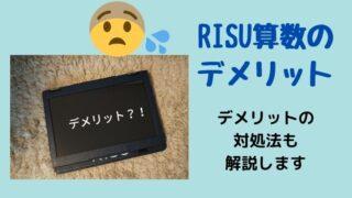 RISU算数のデメリット