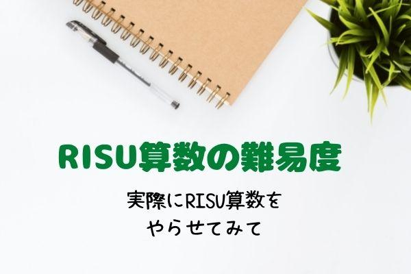 RISU算数の難易度