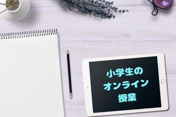 小学生オンライン授業