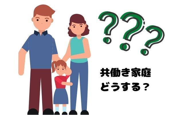 共働き家庭