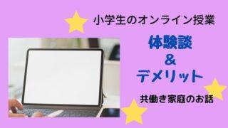小学生のオンライン授業共働き家庭